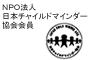 NPO法人日本チャイルドマインダー協会会員