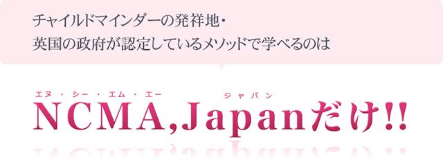 チャイルドマインダーの発祥地・英国の政府が認定しているメソッドで学べるのは NCMA,Japanだけ!!