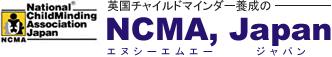 英国チャイルドマインダー養成のNCMA,Japan