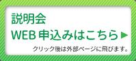【説明会WEB申込み】