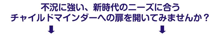 """あなたも英国NCMA公認の""""英国チャイルドマインダー育成""""NCMA, Japan と一緒にチャイルドマインダーへの扉を開いてみませんか?"""