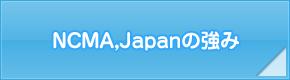 NCMA,Japanの強み