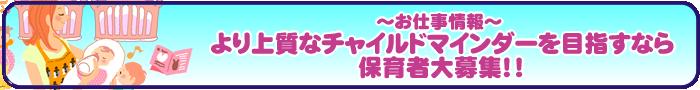 〜お仕事情報〜より上質なチャイルドマインダーを目指すなら 保育者大募集!!